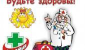 Информация по актуальным вопросам эпидемиологической обстановке