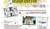 """Благотворительная акция """"Белый цветок""""!"""